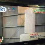 テレビ東京 なないろ日和 で当店でのロケが放送されました