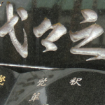 江東区のお寺のお墓の文字に金色の色を入れました