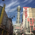 大阪に行ってきました