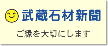 musashisekizai_side_shinbun
