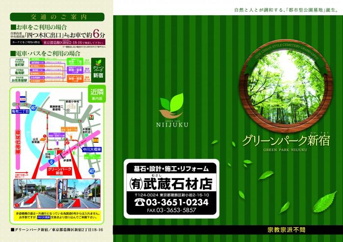 GP新宿1608_A4三折a_武蔵石材店