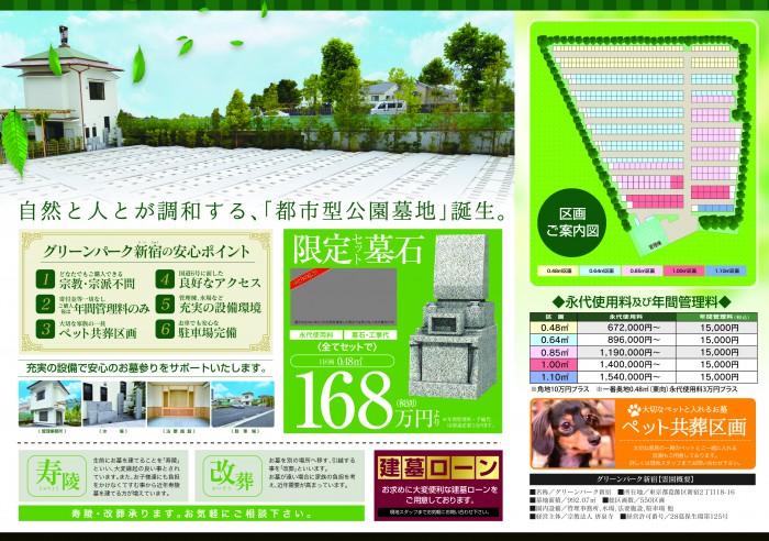 GP新宿1608_A4三折b