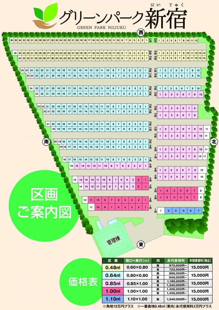 GP新宿_区画図2_hd